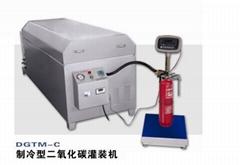 灭火器二氧化碳灌装机