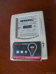 IC卡預付費電表