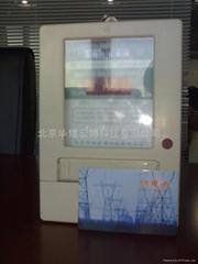 非接觸式IC卡電表