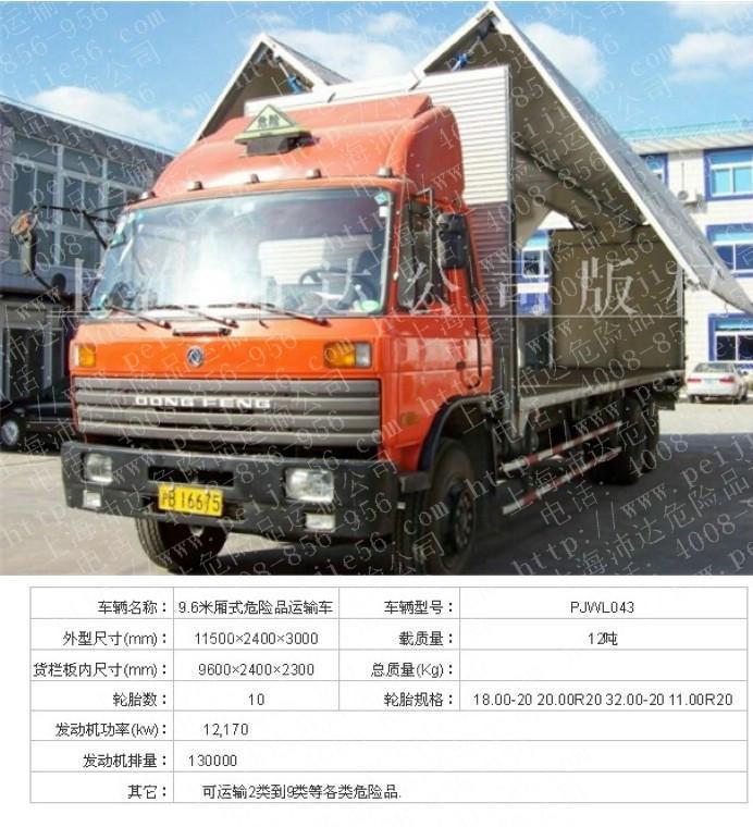 上海到北京危险品运输车