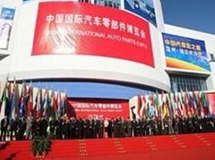 CIAPE中國國際汽車零部件博覽會