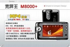 纽曼M8000+