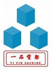 南京一品倉儲設備製造有限公司