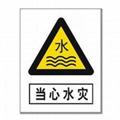 福建廈門安全標牌