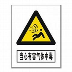福建廈門安全牌安全標誌牌