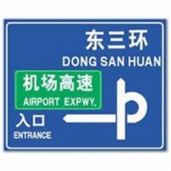 福建廈門交通安全標誌牌,道路指示牌