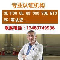 供应复印机CE FCC  UL GS CCC等认证