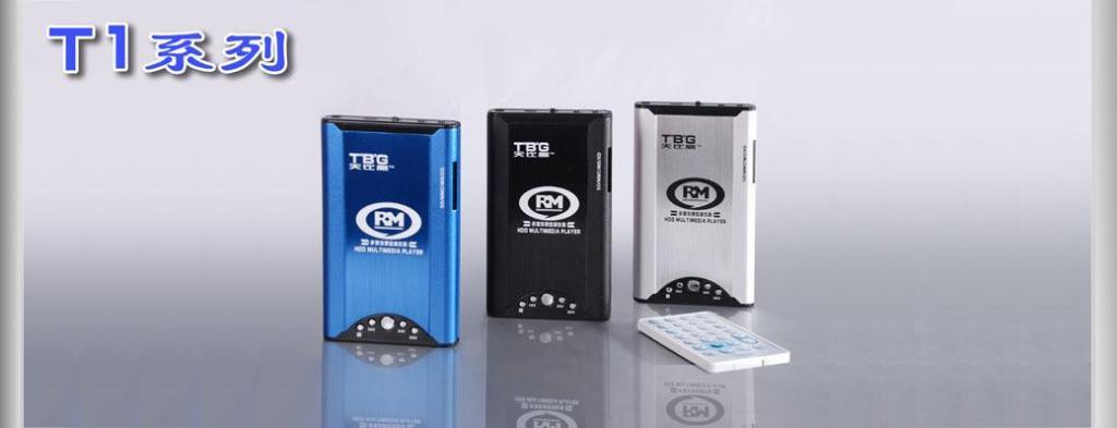 天比高T1 RM/RMVB硬盘播放器 1
