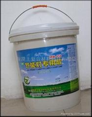 環保型節能燈專用膠