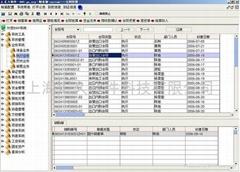 外貿業務軟件