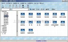 外貿財務軟件