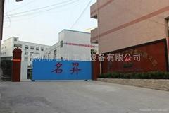 深圳市名升工業設備有限公司