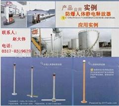 供应新疆天然气防爆人体静电释放器