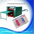 SSU-P 塑编袋印刷机