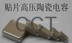 1206系列高压贴片电容(电源和照明专用)
