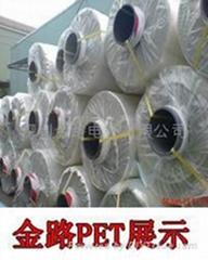 供應PET耐高溫PET(華南城)
