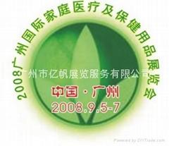 [特别推荐]2008广州国际家庭医疗及保健用品展览会