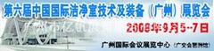 2008第六届广州国际洁净室技术及装备展览会