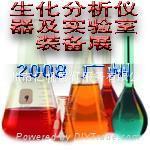 2008中国国际生化分析仪器及实验室装备(广州)展览会