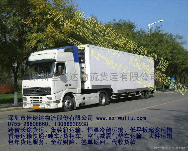 深圳跨省长途运输物流服务 1