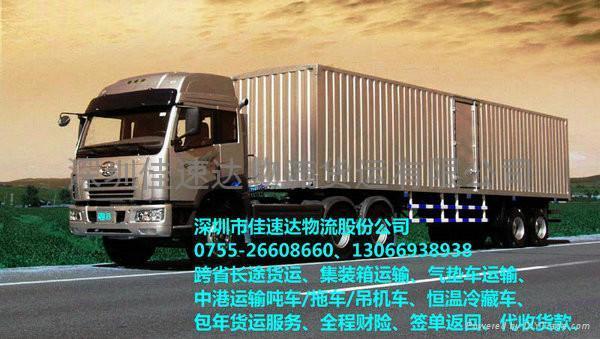 深圳跨省长途运输物流服务 2