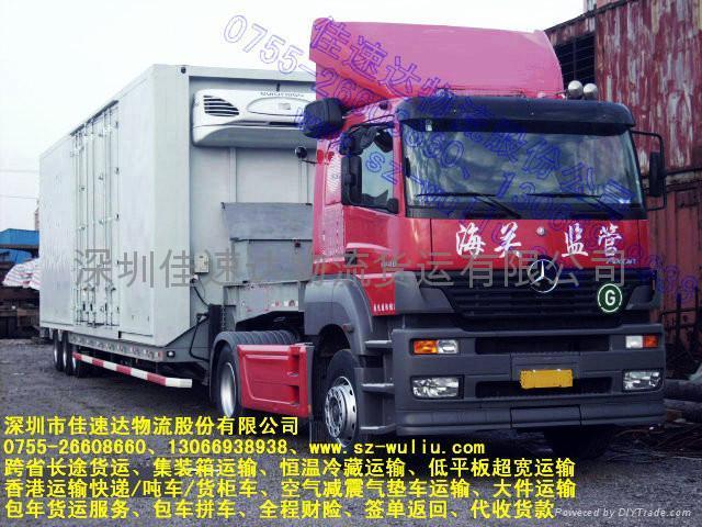 深圳跨省长途运输物流服务 3