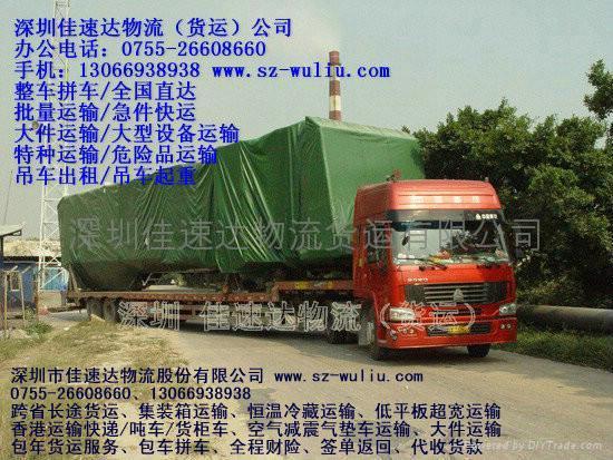 深圳跨省长途运输物流服务 5
