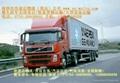 深圳集装箱拖车运输物流服务 1