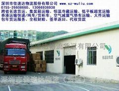 深圳市佳速达物流有限公司