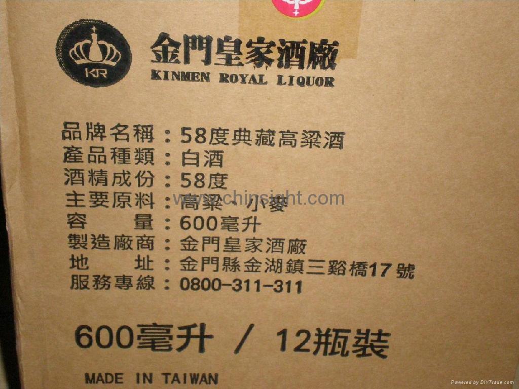 皇家金門高粱酒 3