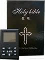 bible player sp-p-003 1