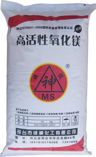 超细高活性氧化镁 1
