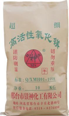 超细高活性氧化镁 2