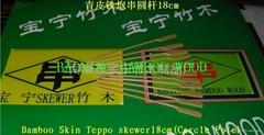 鐵炮串(青皮)9cm