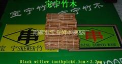 黑文字菓簽牙籤6.5cm