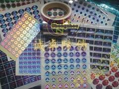 专业生产激光防伪标