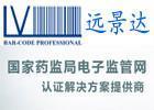 藥品監管碼印刷