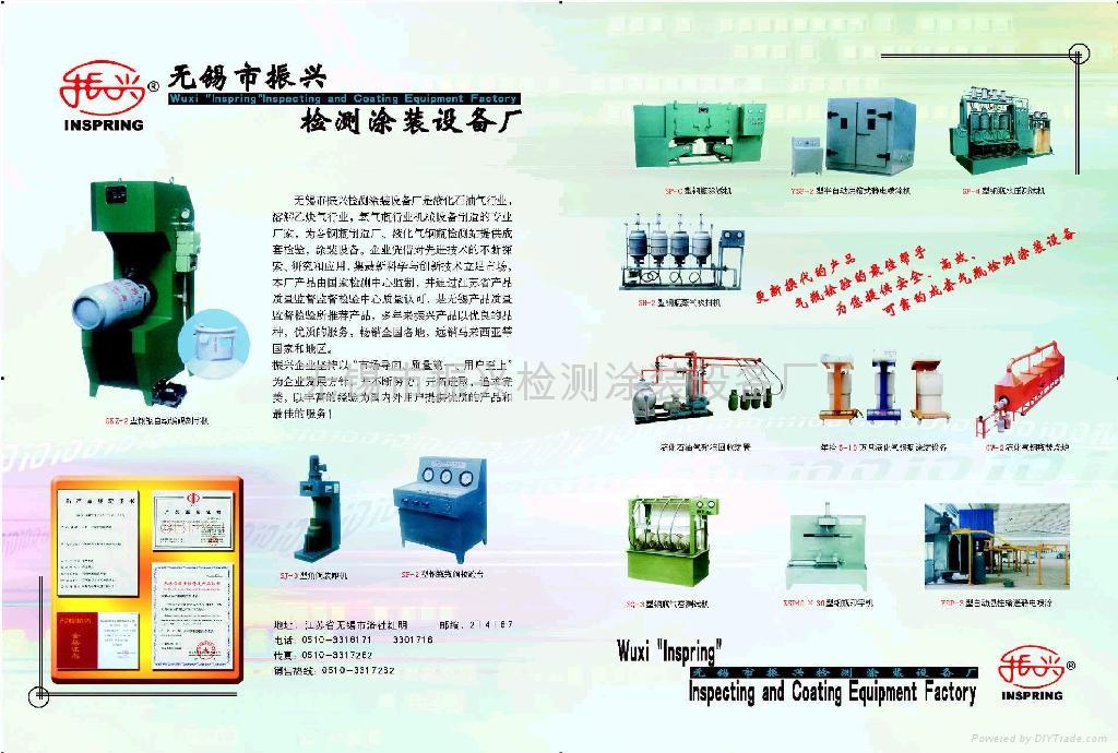 液化石油氣瓶檢驗設備 1