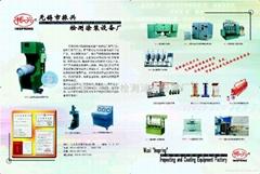 液化石油氣瓶檢驗設備