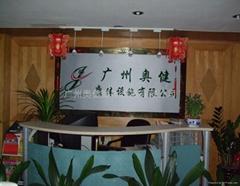 廣州奧健康體設施有限公司