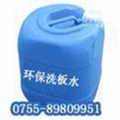 环保洗板水(清洗剂)