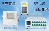 uv胶水及光油大面积固化的UV LED面固化机