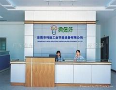 東莞市利能工業節能設備有限公司