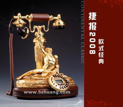 捷报2008电话机(包金)-金属电话,古典电话,欧式电话