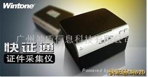 証件通CR620証件掃描儀 1