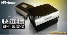 証件通CR620証件掃描儀