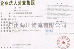 广州货运公司 广州至阜新专线