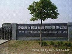 安徽同興科技發展有限責任公司