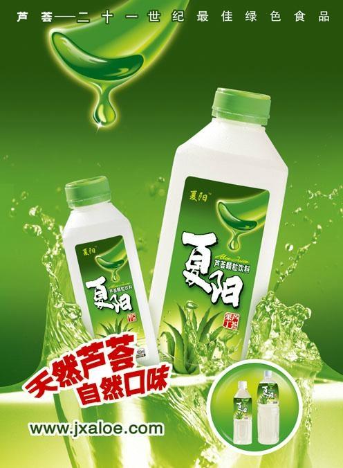 芦荟汁饮料 1