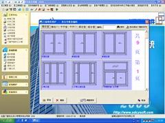 创盈门窗优化软件2010
